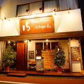 ダイニングバー 15 Ichigoの雰囲気2