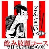 【平日飲み放題込3500円】【焼鳥 or お鍋選べます】