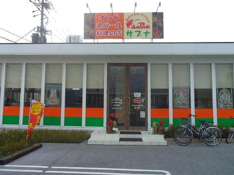 インド・ネパール料理 SAPNA 長浜店