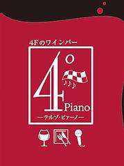 Terzo Piano テルゾ・ピアーノの写真