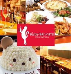 Bistro Bar MaTa マータの写真