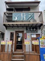 居酒屋 ユキチの写真