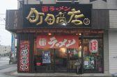 町田商店マックスの詳細