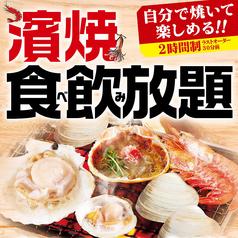 濱焼北海道魚萬 福岡天神駅前店のコース写真