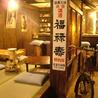 昭和居酒家 ゆずのおすすめポイント1