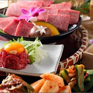 焼肉 牛太 本陣 Hanare 梅田 北新地店のおすすめ料理1