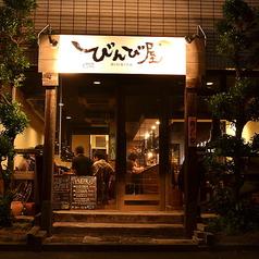 魚バル&魚カフェ BINBIYAの特集写真