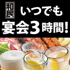 JAPANESE DINING 和民 金沢香林坊店の写真