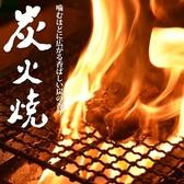じとっこ組合 日向市 大阪上本町店のおすすめ料理3