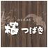 個室居酒屋 椿 つばき 浜松店のロゴ