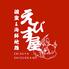 肉×鶏×バル とり蔵 静岡のロゴ