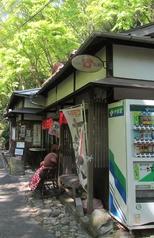 紅葉の茶屋の写真