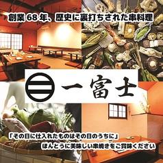 一富士 福島店の写真