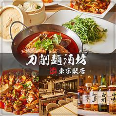 刀削麺酒坊 東京駅店の写真