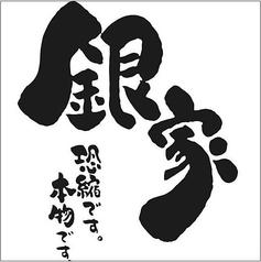 横浜家系ラーメン 銀家 札幌宮の森本店 [ 北海道札幌市中央区 ]