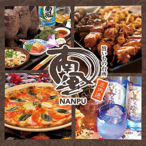 串焼に窯焼ピッツァ、そして沖縄の風。元気あふれる旨いもの台所。