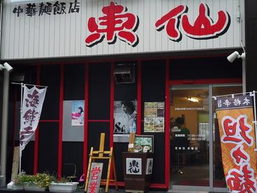 中華麺飯店 東仙の雰囲気1