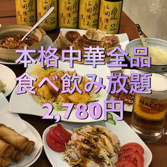 中華居酒屋 東瀧餃子宴 浜松町店の写真