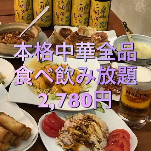 中華居酒屋 東瀧餃子宴 浜松町店