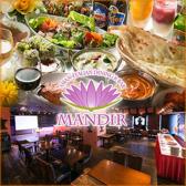 Mandirの詳細
