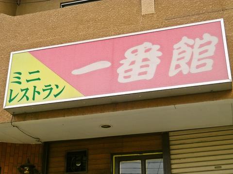 昔懐かしの洋食屋。昭和の懐かしい雰囲気でボリューム満点!安くて美味しいお店。