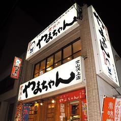 世界の山ちゃん 金山沢上店