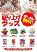 相席屋 岡山本町店のおすすめ料理3