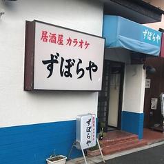 亀有カラオケ居酒屋 ずぼらや
