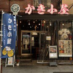 かき小屋 浅草店のおすすめポイント1