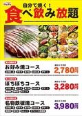 ぼちぼち 横浜白山店の詳細