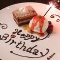 お祝いに☆誕生日、記念日などお祝いの際にデザートプレートご用意しております。詳しくはクーポンページへ♪