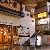 立川駅南口から徒歩3分ほど♪階段を上がってください!!