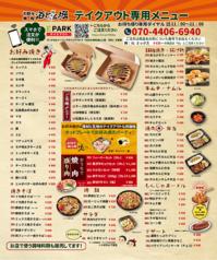 道とん堀 羽村店のおすすめ料理1