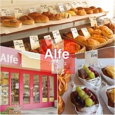パンの店 Alfe アルフェの写真
