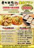 豊年満作 石垣店のおすすめポイント2