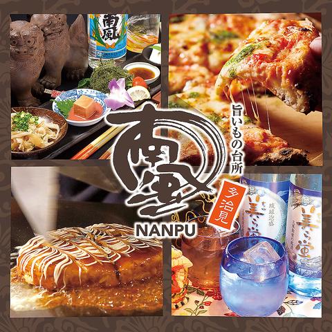 美味しい沖縄料理&鉄板焼!最大100名様迄OKの和み空間★