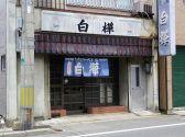札幌ラーメン 白樺の雰囲気3