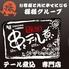 串と伝説のテール煮 大手筋店のロゴ