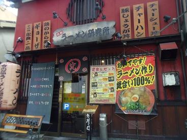 京都ラーメン研究所の雰囲気1