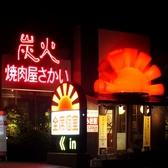 焼肉屋さかい 御経塚店の雰囲気2