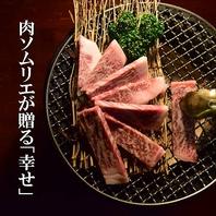 日本料理出身の飛騨牛調理人が贈る「極上肉」