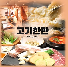 韓国焼肉コギハンパン