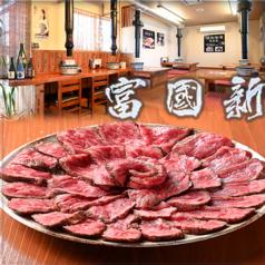 焼肉問屋 富國新の写真