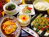 中華麺飯店 東仙のおすすめ料理2