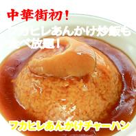 食べ放題が1980円~とリーズナブルなお値段で大満足!