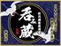 創作居酒屋 呑み蔵 新潟駅前店のロゴ