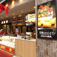 西遊記 中華街のおすすめポイント1