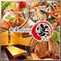 旬菜dining えん 宴のロゴ