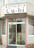 Cu-bi キュービの詳細