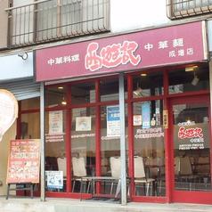 中華料理 西遊記 成増店の外観1